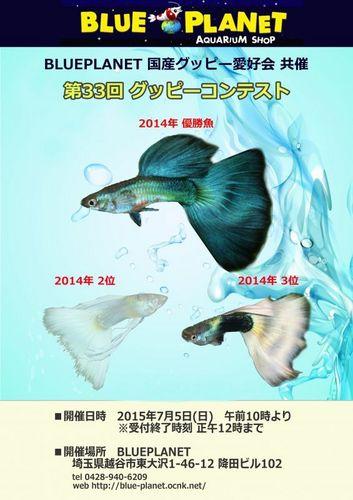 2015愛好会コンテスト.jpg